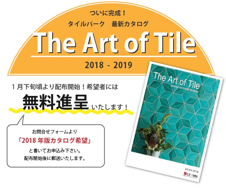 新カタログは今月下旬から!