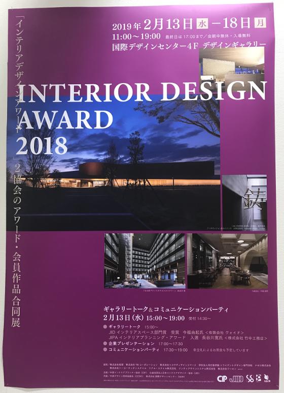「INTERIOR DESIGN AWARD 2018」