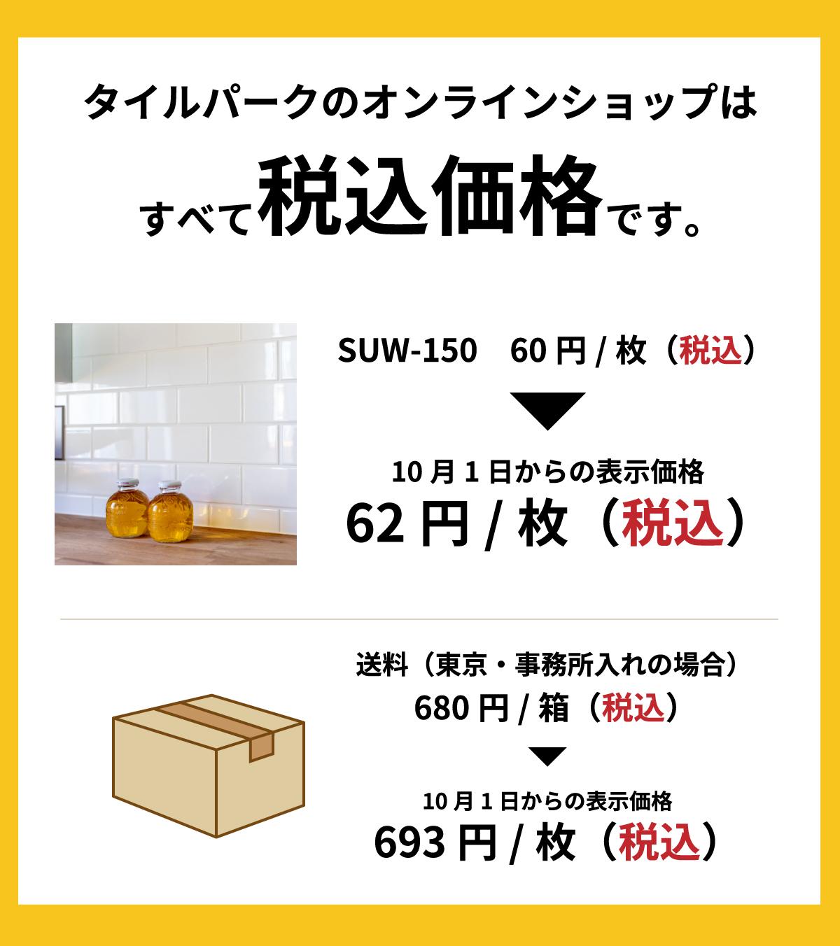 10月以降の表示価格について