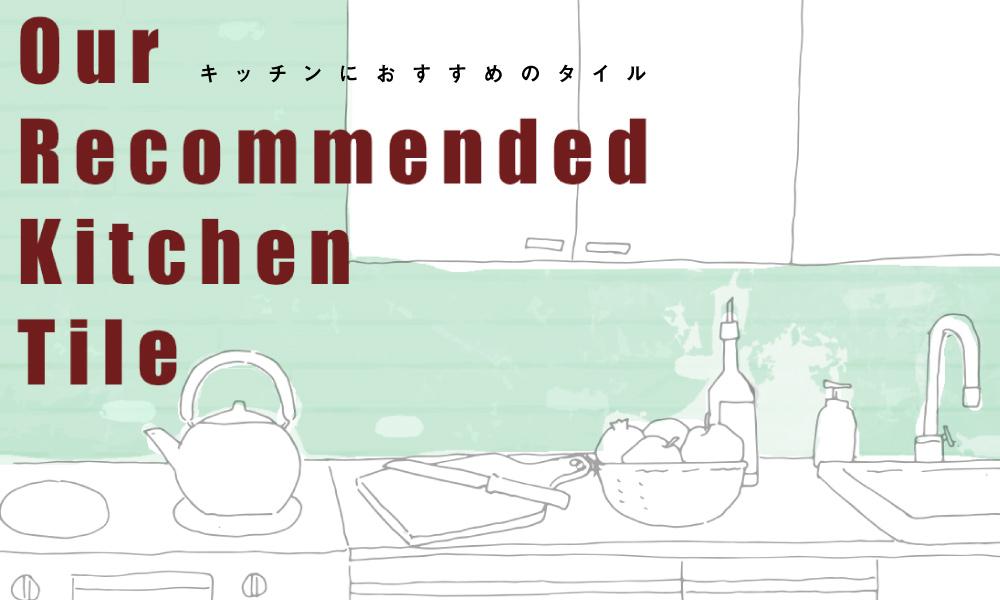 使用イメージでしっかりチェック!キッチンのおすすめタイル